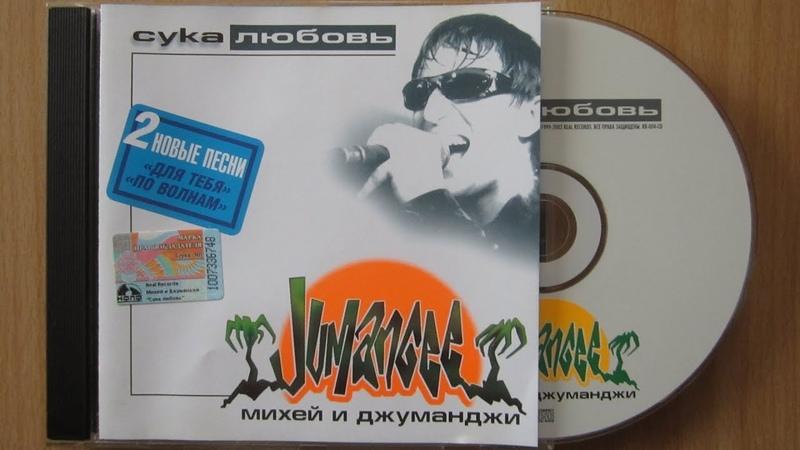 Михей И Джуманджи - Сука Любовь распаковка cd