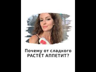 Елена Кален: Почему от сладкого растёт аппетит