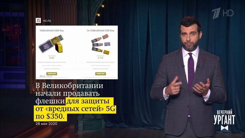 О флешках для защиты от 5G лифтах от Роскосмоса и покупке титула Вор в законе Вечерний Ургант