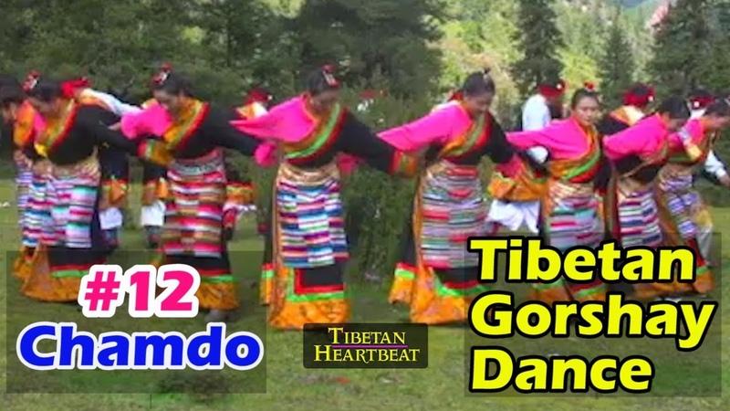 12 Chamdo Tibetan Gorshay Dance (2018)