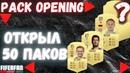 FIFA 21 PACK OPENING ОТКРЫЛ 50 ПАКОВ ГОТОВИМСЯ К WEEKEND LEAGUE