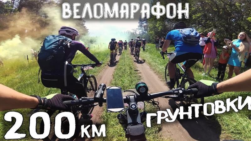 Веломарафон Налибоки 200 км MTB гонка Соревнование по велоспорту 25 05 2019