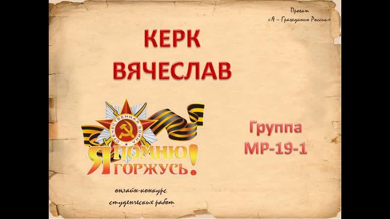 Керк Вячеслав