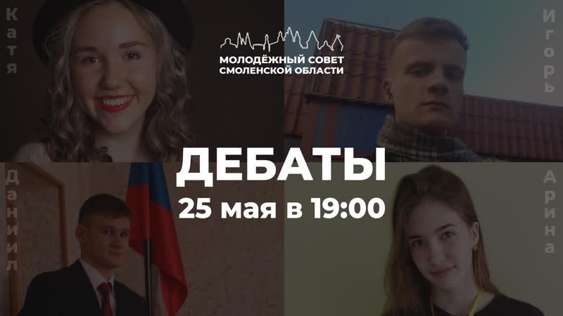 Дебаты кандидатов в послы Молодёжного совета 25 мая