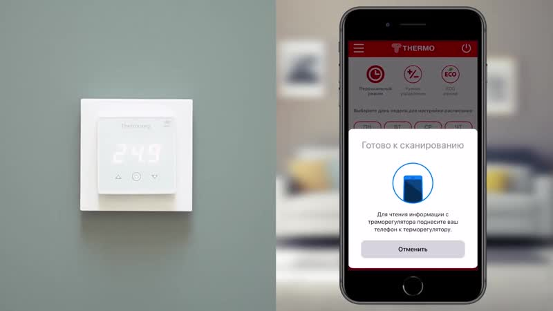 Терморегулятор Thermoreg TI 700 NFC Презентация и инструкция по эксплуатации