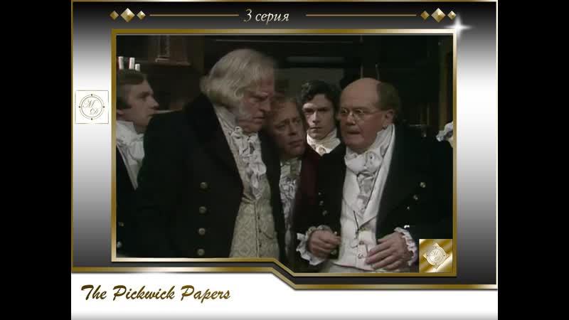 Записки Пиквикского клуба 3 серия The Pickwick Paper S01E03