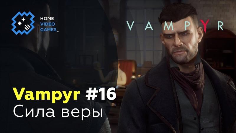 Vampyr ПРОХОЖДЕНИЕ 16 Сила веры