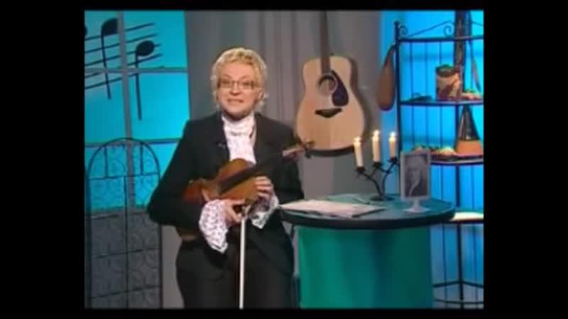 Видео Уроки музыки с Виолеттой Модестовной. Выпуск 1 смотреть онлайн