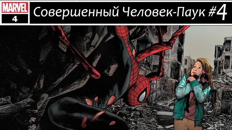 Комикс Совершенный Человек Паук 4 Superior Spider Man 4