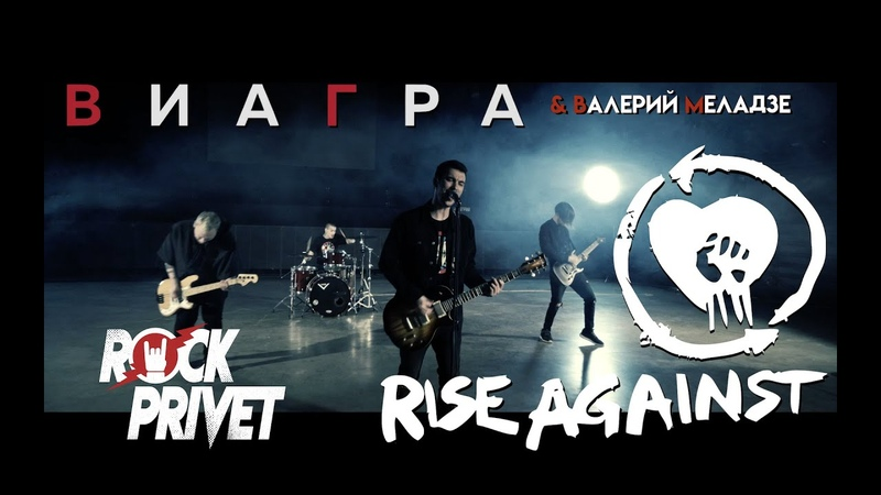 ВИА ГРА Валерий Меладзе Rise Against Океан и Три Реки Сover by ROCK PRIVET
