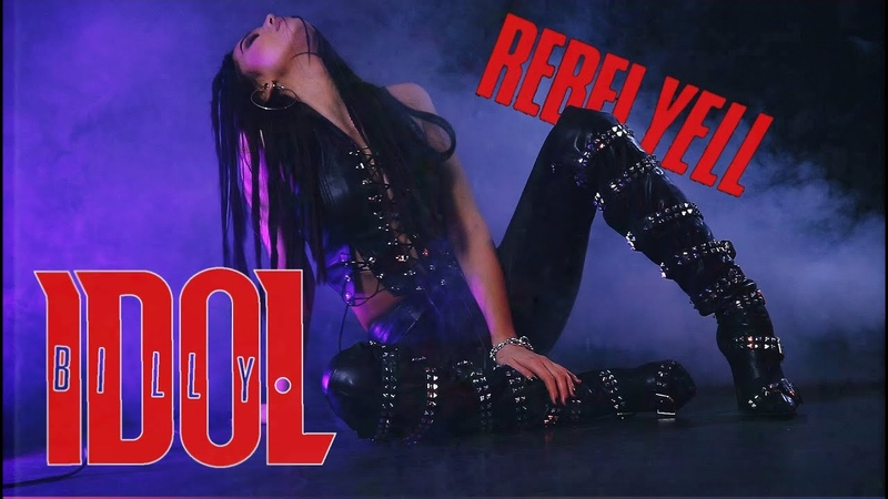Billy Idol - Rebel Yell (cover by SershenZaritskaya feat. Kim and Shturmak 2020)
