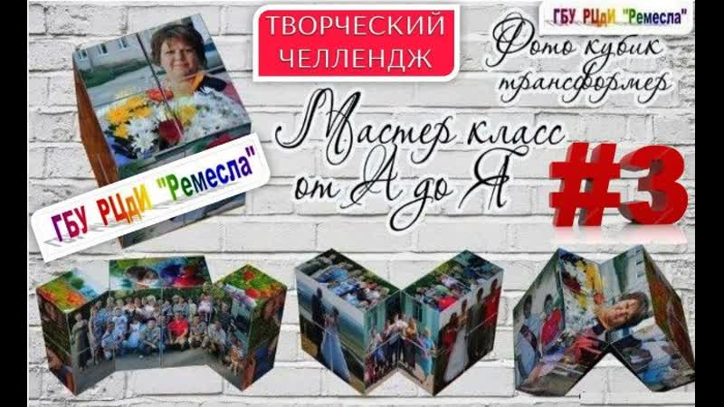 Рукодельный челлендж Перекидной фотокубик трансформер Часть № 3 Дарите воспоминания