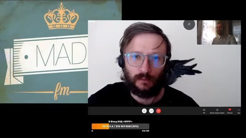 MadFM, Дискуссия об атеизме со Станиславом Дробышевским [Неверующих нет]