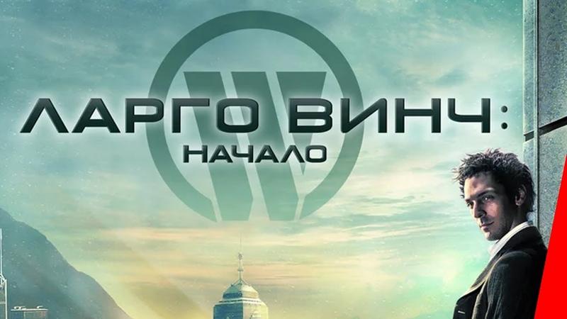 ЛАРГО ВИНЧ НАЧАЛО 2008 фильм Триллер Приключения
