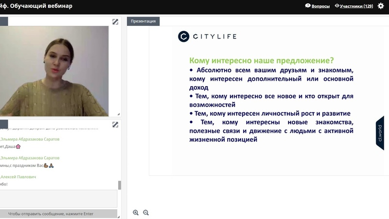 Тема обучения Список контактов Дарья Трофимова 23 02 2019