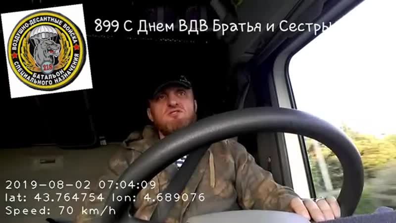 899 С Днем ВДВ Братья и Сестры HD 360p Признано Youtube унижающим избранную нацию