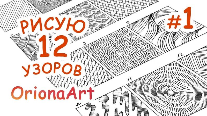 12 УЗОРОВ 1 ♥ Графика Дудлинг Зентангл ♥ OrionaArt - Рисуем вместе!