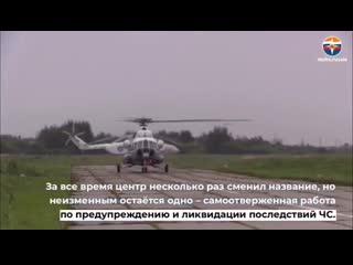 Хабаровскому авиационно-спасательному центру МЧС России - 39 лет!