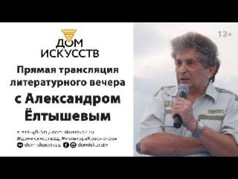 ЛИТЕРАТУРНЫЙ ВЕЧЕР С АЛЕКСАНДРОМ ЁЛТЫШЕВЫМ