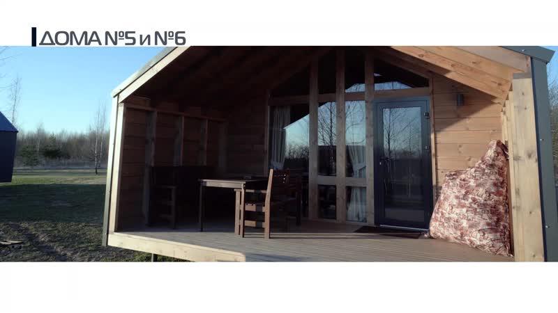 Family camping house Кемпинговый дом семейный 5 и 6