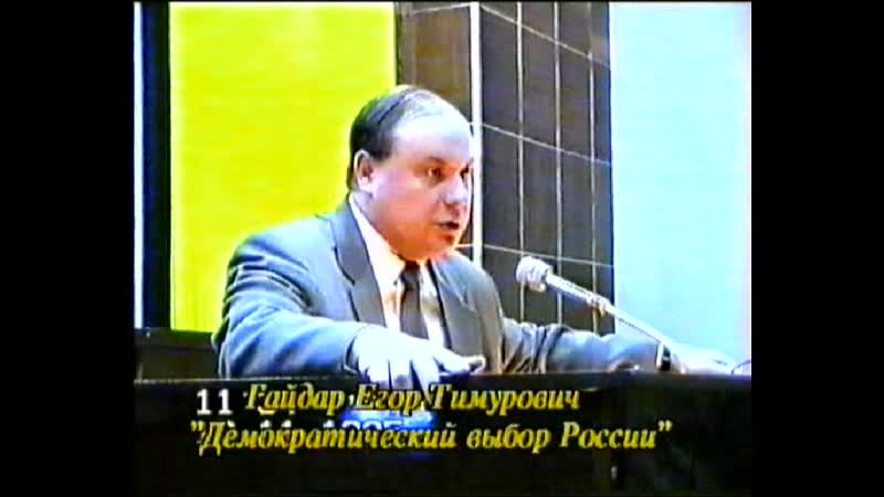 Приезд Е Т Гайдара в Краснотурьинск 1995 год