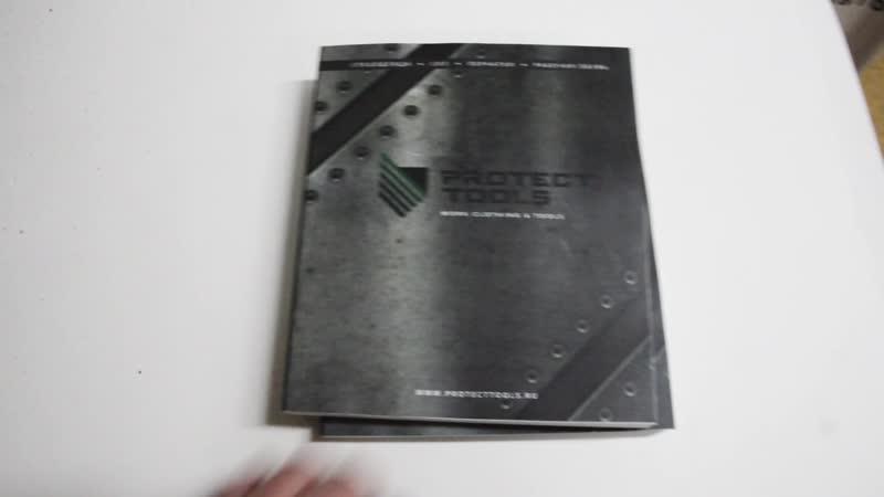 Журнал Protect Tools