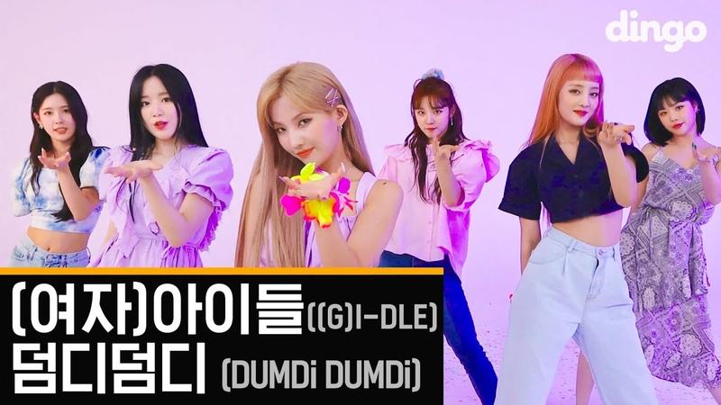 선공개 여자 아이들 G I DLE '덤디덤디 DUMDi DUMDi performance ver ㅣ딩고뮤직ㅣDingo Music