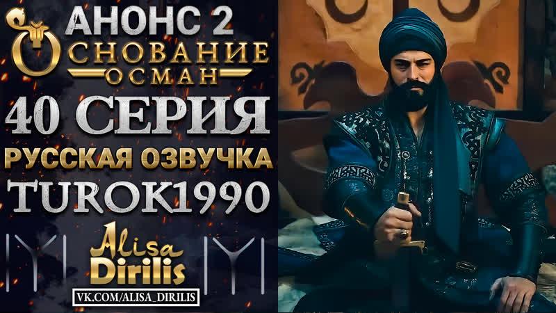 Основание Осман 2 анонс к 40 серии turok1990