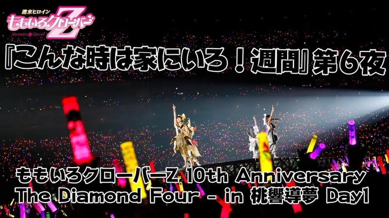 『こんな時は家にいろ!週間 第6夜「ももいろクローバーZ 10th Anniversary The Diamond Four in 桃響導夢」Day1』