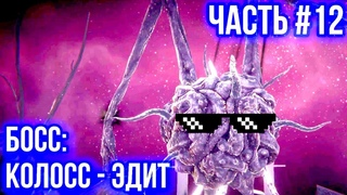 Pascal's Wager ➤ ПРОХОЖДЕНИЕ ➤ #12 - Как легко убить БОССА КОЛОСС - ЭДИТ [НА РУССКОМ] [iOS]
