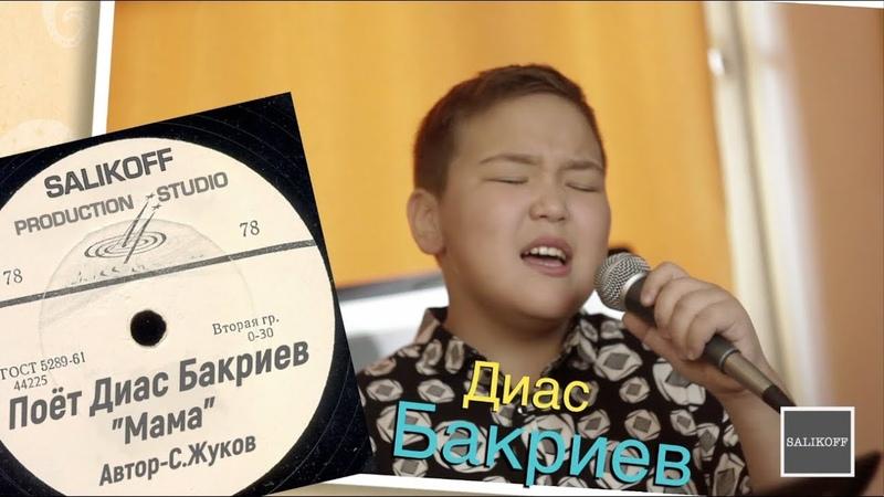 Диас Бакриев Мама salikoffproduction