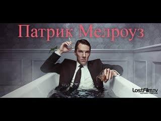 Патрик Мелроуз 1 сезон 1 - 5 серия