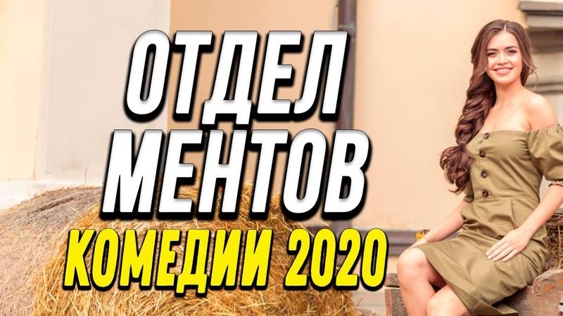 Комедия про бизнес и странную историю гаишников ОТДЕЛ МЕНТОВ Русские комедии 2020 новинки HD