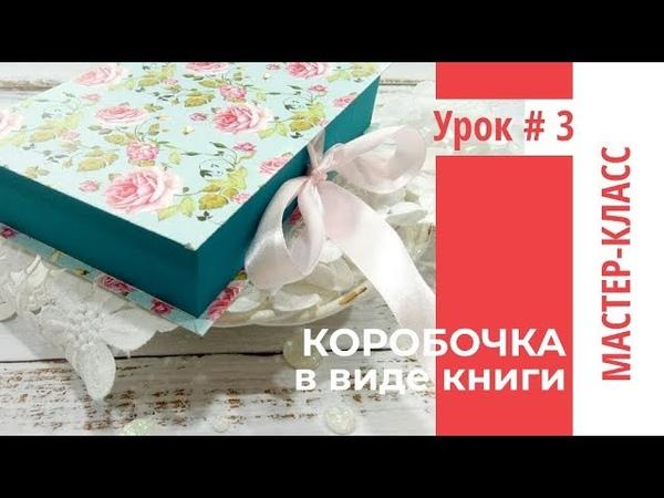 Коробочка в виде книги (или шкатулки)схема-Урок 3 | Мастер-класс