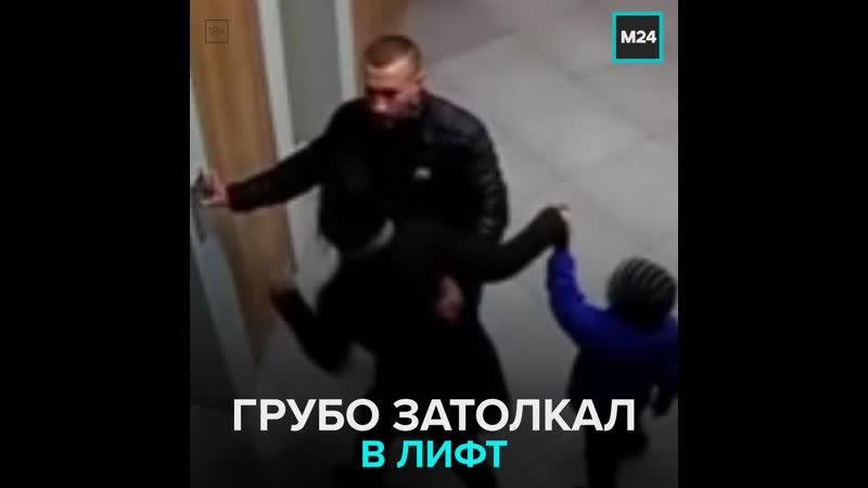 В Красноярске бодибилдер насильно затолкал свою девушку в лифт Москва 24