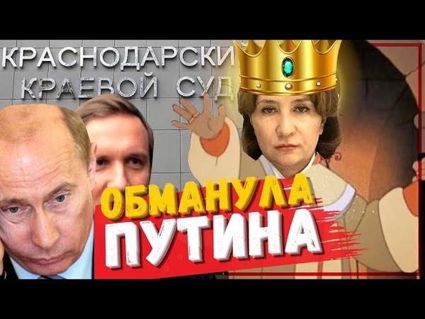 Судья Новиков о Золотой Хахалевой ОБМАНУЛА ПУТИНА и вернулась к своему корыту $2 000 000 и вы судья