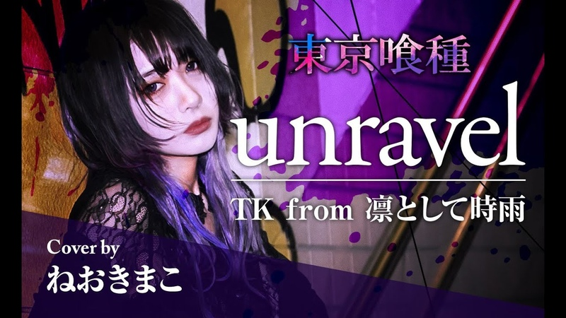 東京喰種 unravel TK from 凛として時雨 cover by ねおきまこ 女性Ver