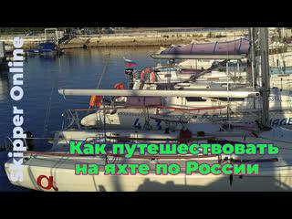 Как путешествовать по России на парусной яхте
