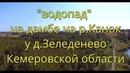 Водопад на дамбе р.Канок. Кемеровская область.