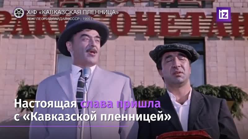 Фрунзик Мкртчян и его обаятельные горцы
