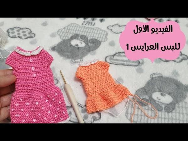 طريقة عمل فستان للعرايس الكروشيه أو الأمي 15