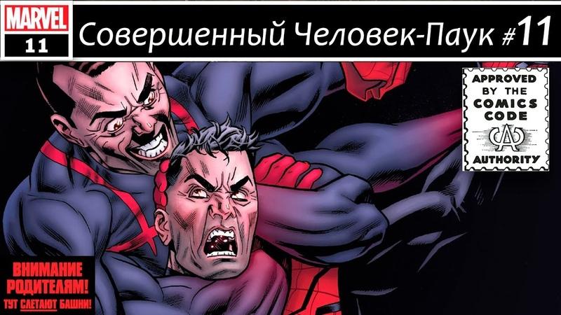 Комикс Совершенный Человек Паук 11 Superior Spider Man 11