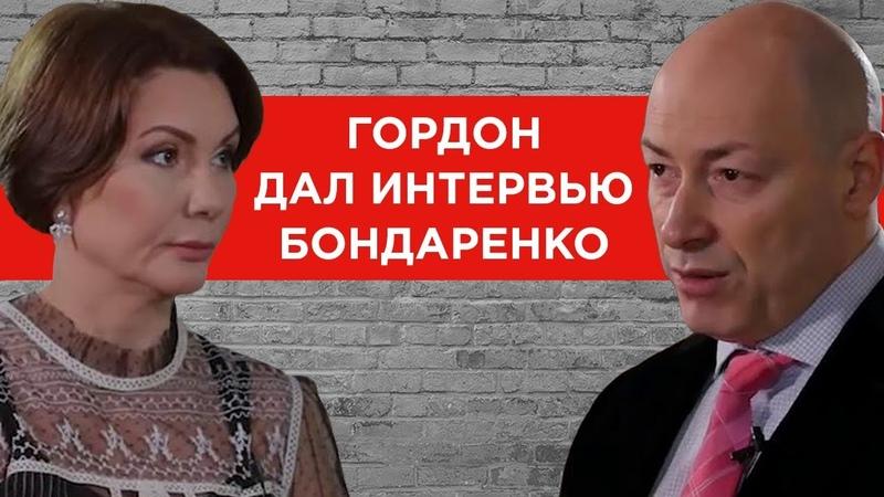 Гордон в интервью Бондаренко о Путине агентуре ФСБ сдаче Крыма Шарие Порошенко и Смешко