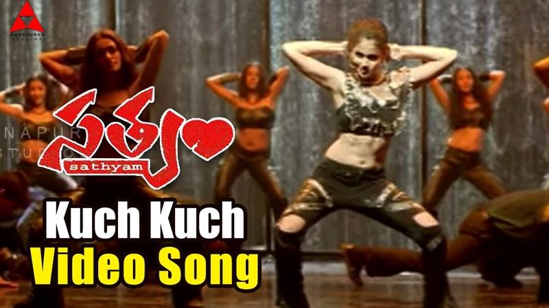 Kuch Kuch Video Song || Satyam Movie || Sumanth, Genelia Dsouza