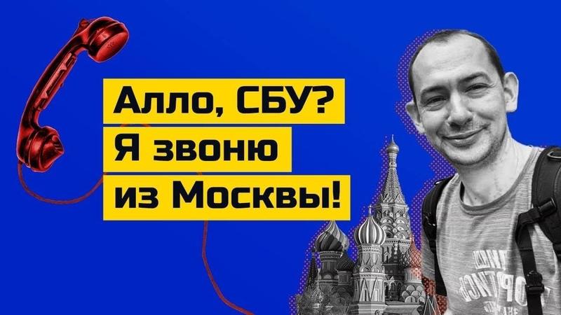 Алло СБУ У вас под Мелитополем русским миром запахло