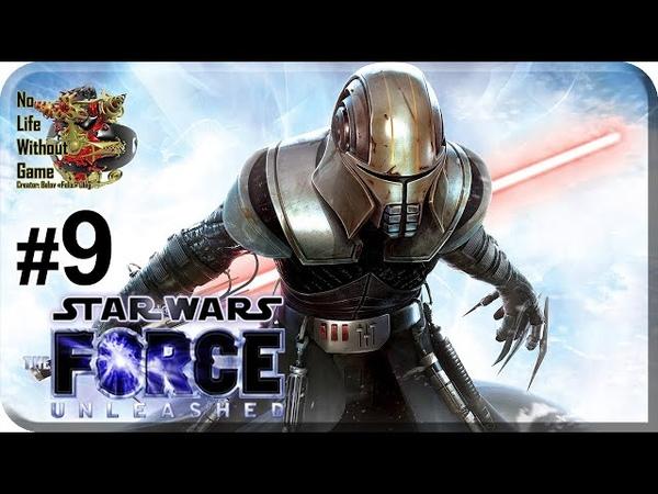 Star Wars The Force Unleashed 9 Имперский Раксус Прайм Прохождение на русском Без комментариев