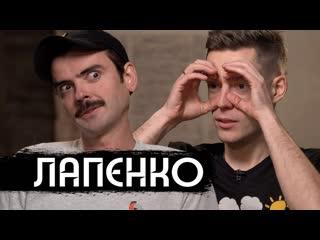 Лапенко  новая звезда русского интернета  вДудь