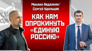 Михаил Абдалкин/Сергей Удальцов: Как нам опрокинуть «Единую Россию»