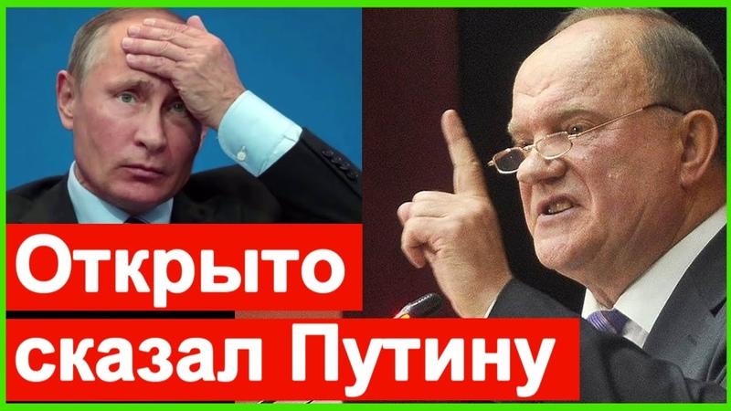 🔥Вы АХНЕТЕ🔥 Зюганов ОТКРЫТО сказал Путину 🔥 РАЗМАЗАЛ Единаросов и Терешкову 🔥 Мы ТЕРЯЕМ Россию 🔥
