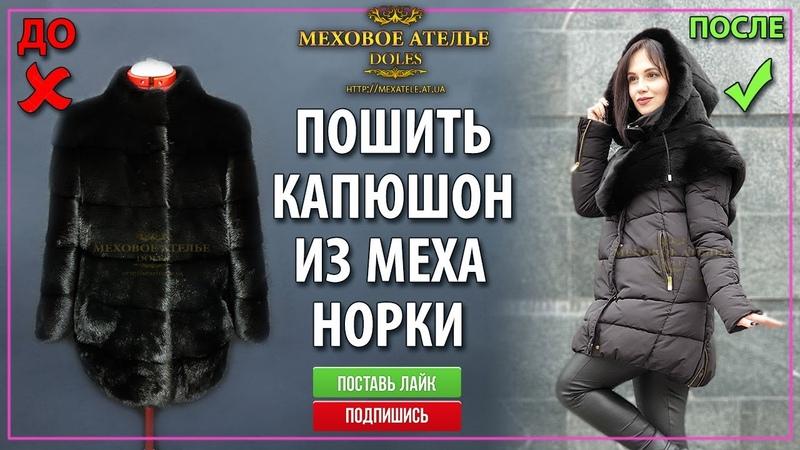 Лайфхак Идея как пошить съемный меховой капюшон из норки КАПОР из меха Mexatele